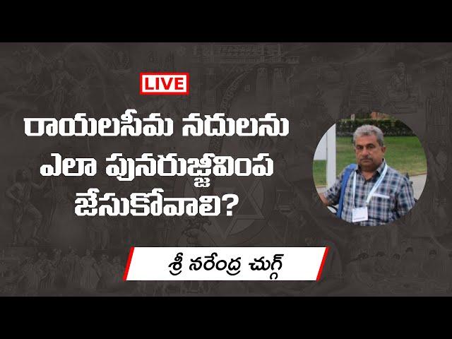 LIVE || Webinar on Mana Nudi Mana Nadi - Day 5 Part 2 || Sri Narendra Chugh || JanaSena Party