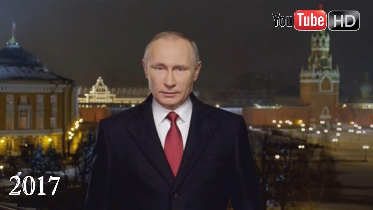 Новогоднее обращение Президента Российской Федерации В. В. Путина 2017 (31.12.2016) HD