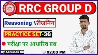 CLASS-36|  RRC-GROUP D  जरूर देखे | By Abhishek Sir| परीक्षा पर आधारित प्रश्न| 02:00 PM |