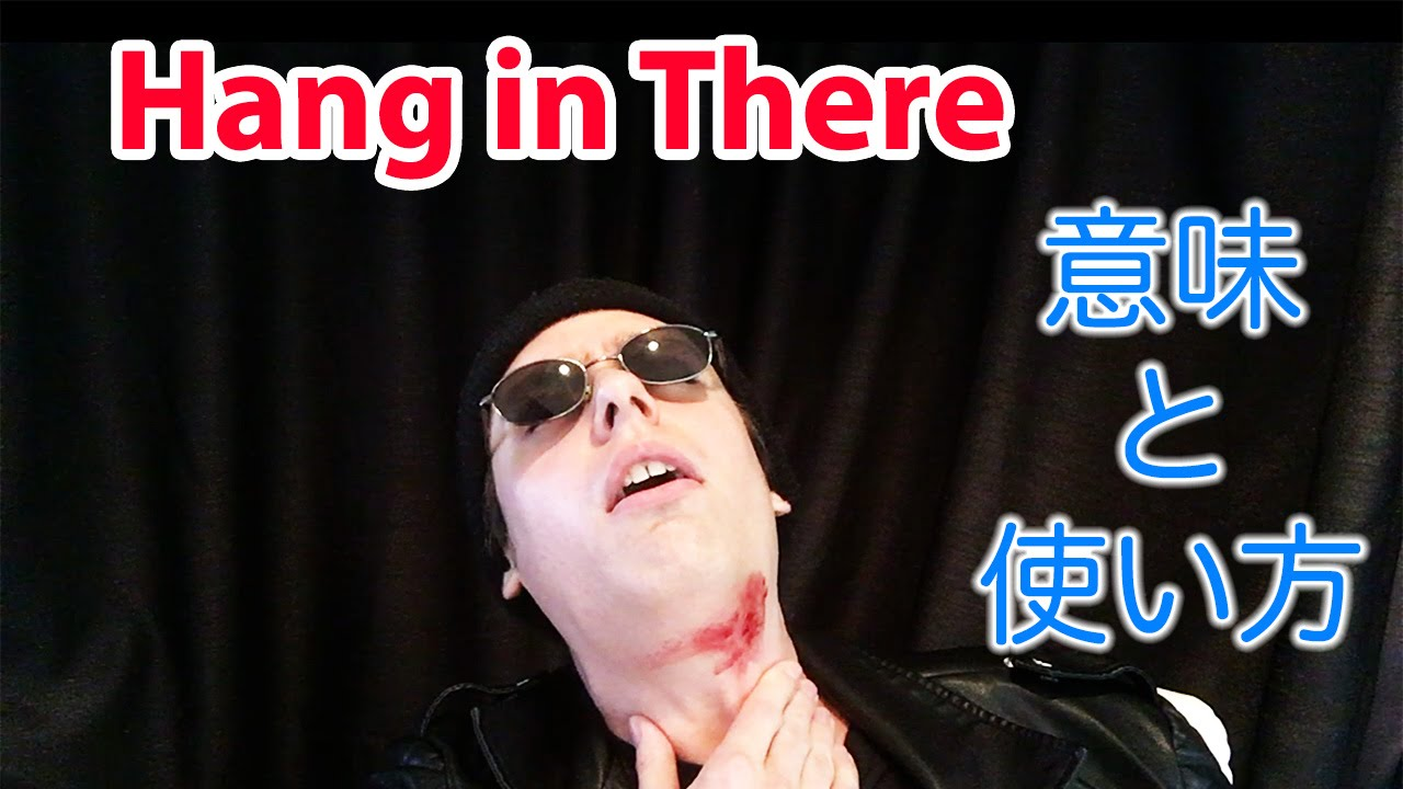Hang in Thereの意味とは 第2回 - YouTube