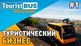 Tourist Bus Simulator #1 Туристический бизнес