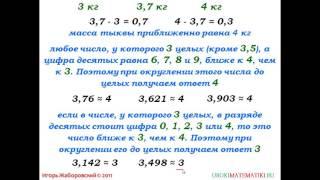 МАи5Приближенные значения чисел  Округление чисел