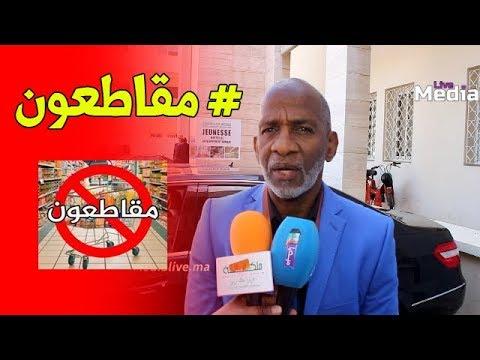 ولد الشعب الفنان حسن فولان ..هاشنو قال على حملة المقاطعة المغربية
