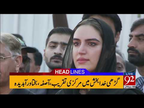 92 News Headlines 06:00 PM - 27 December 2017