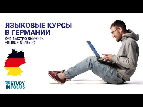Изучение немецкого языка с нуля! Немецкий онлайн бесплатно