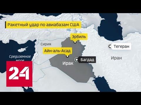 Иран атаковал объекты США в Ираке - Россия 24
