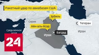 Смотреть видео Иран атаковал объекты США в Ираке - Россия 24 онлайн