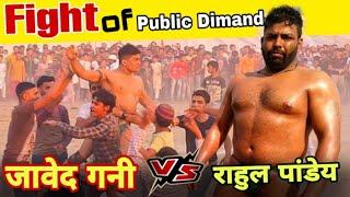जावेद गनी Vs राहुल पांडेय का सबसे बड़ा महायुद्ध // Javed Gani Jammu // Javed Gani Kushti