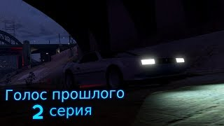 GTA V Фильм I Голос прошлого ( 2 серия )