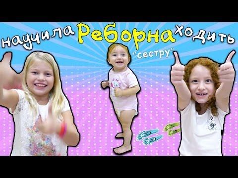 🙀  СЕНСАЦИЯ 🙀  Моя РЕБОРН кукла ребёнок начала ходить   Живая кукла реборн