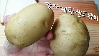 감자계란샌드위치|간단요…