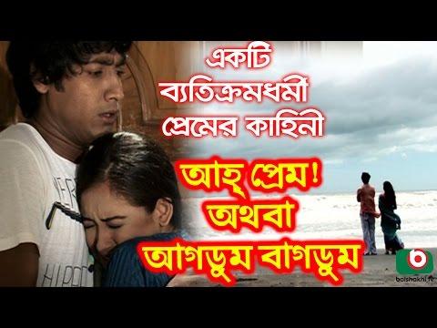 Bangla Comedy Natok   Ah! Pream Othoba Agdum Bagdum   Rawnak Hasan,  Rumana, Moutushi, Aref