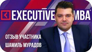 Шамиль Мурадов | Отзыв о программе Executive MBA | Университет СИНЕРГИЯ | Отзывы | Crocus Group