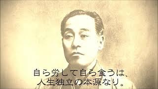日本の武士(中津藩士)、蘭学者、啓蒙思想家、教育者、慶應義塾の創設...