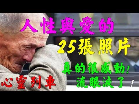 【心靈列車 】人性與愛的25張照片,看到第一張就受不了! 真實感動人心!