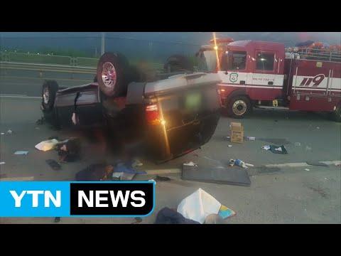 연휴 기간 안타까운 교통사고 잇따라 / YTN