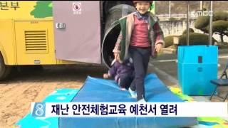 안동MBC뉴스어린이 안전체험교육 열려