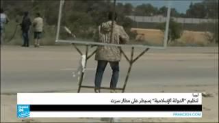 ليبيا - تنظيم الدولة الاسلامية يسيطر على مطار سرت