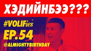🤑🤑🤑 ALMIGHTY BIRTHDAY | ХЭДИЙНБЭЭ??? 🤑🤑🤑 YouTube Videos