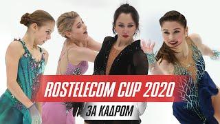 Туктамышева Косторная и Трусова в борьбе за золото Rostelecom Cup 2020 Фигурное катание За кадром