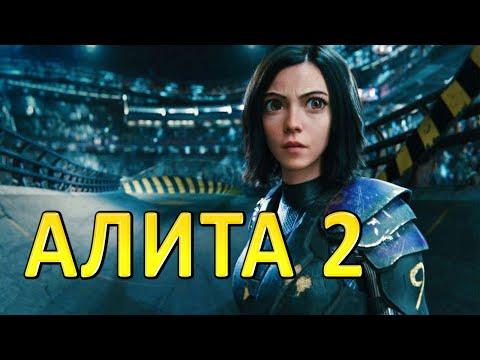 АЛИТА 2 - ПРОДОЛЖЕНИЕ БУДЕТ