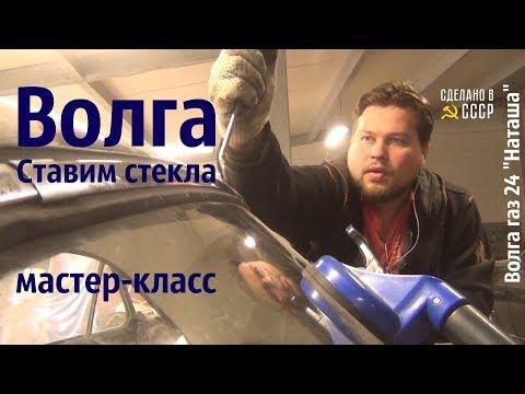 Замена лобового стекла на газ 3110 своими руками видео