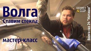 """ВОЛГА. Ставим СТЕКЛА! Мастер-класс. Газ 24 """"Наташа"""" #сделановссср #волгагаз24"""