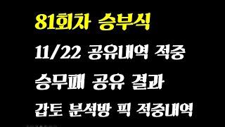 승부식 81회차 공유 적중, 48회차 승무패 결과공유 …