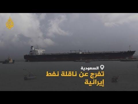 ???? ???? السعودية تفرج عن ناقلة نفط إيرانية أجبرت على الرسو في ميناء جدة السعودي بعد مشكلة فنية  - نشر قبل 7 ساعة