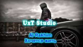 Al Rakhim–Хочется жить (+Текст)