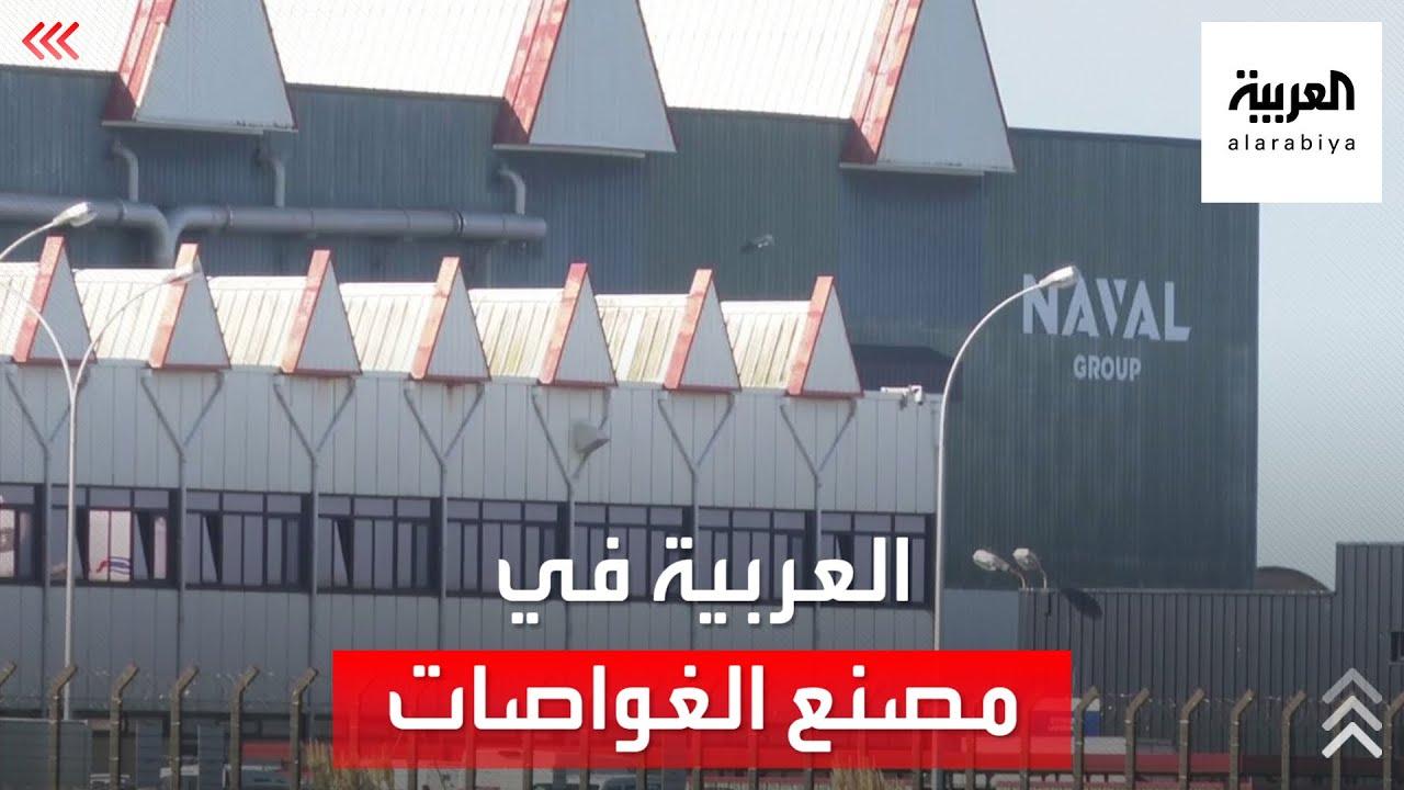 كاميرا العربية في مصنع نافال غروب لتصنيع الغواصات في فرنسا