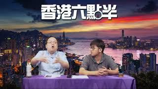 Gambar cover 香港六點半 - 亨鏗有聲 EP 6b - Free Rider眾志又一力作,紅隧原來已經賣_左/萬億數字究竟點黎?識作數字你都可以做KOL - 20181016b