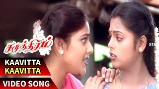 Kaavitta Kaavitta Video Song | Samudhiram Tamil Movie | Sarathkumar | Abirami | Sabesh-Murali