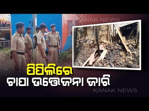Triple Murder By Unknown Miscreants In Satyabadi,Tension Erupted In The Area