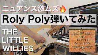 【演】カントリーギターを再び練習してみる THE LITTLE WILLIESのRoly Polyを弾いてみた