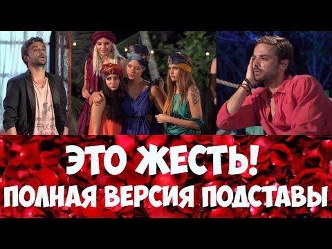 Холостяк 5 сезон 12 выпуск ТНТ  смотреть онлайн