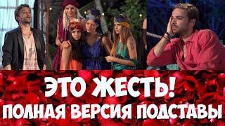 Полная версия подставы Холостяк, Илья Глинников и Екатерина Никулина видео о проекте