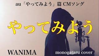 【フル歌詞付き】 やってみよう (au『やってみよう』篇 CMソング) - WANIMA (monogataru cover)