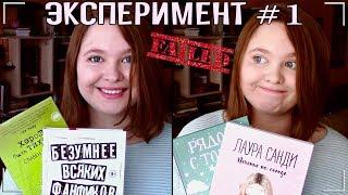 📝💔 ЭКСПЕРИМЕНТ #1: О романтичном YA, трудностях перевода, логике, хаосе мыслей и Колфере