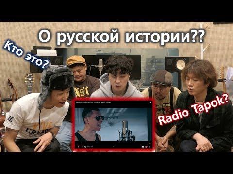 Реакция корейской рок-группы! Sabaton - Night Witches (Radio Tapok)
