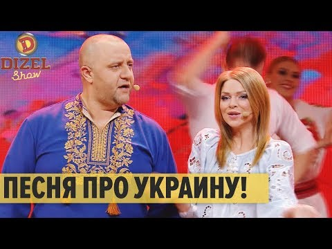 Песня про Украину – Дизель Шоу 2020 | ЮМОР ICTV
