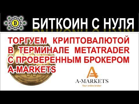 A-markets - торгуем криптовалютой на рынке форекс, с проверенным брокером! Депозит от 10 долларов!