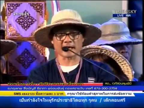 ตัวแทน กปปส. 7 จังหวัดภาคเหนือ 29/03/2014