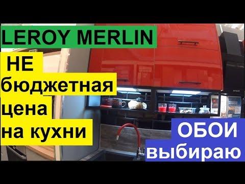 ЛЕРУА МЕРЛЕН. СОВСЕМ НЕ БЮДЖЕТНЫЕ ЦЕНЫ НА КУХНИ. ВЫБИРАЕМ ОБОИ В LEROY MERLIN.