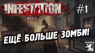 Infestation. World - #1 - Макс Леоне