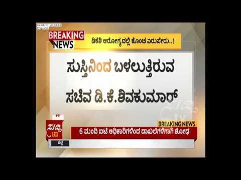 IT Raid At D K Shivakumar Residence  : D K Shivakumar Health Fluctuating | ಸುದ್ದಿ ಟಿವಿ