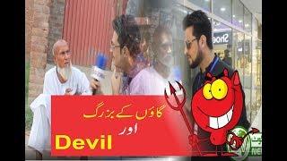 Devil Funny Video In Village With Oldmen On Petrol Price At #Sialkotnews