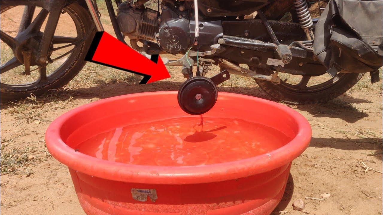 क्या होगा जब बाइक हॉर्न को पानी के अंदर बजाएंगे - Testing Bike Horn Underwater Experiment