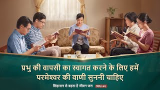 """Hindi Christian Video """"सिंहासन से बहता है जीवन जल"""" क्लिप 3 - प्रभु की वापसी का अध्ययन करने के लिए हमें परमेश्वर की वाणी सुननी चाहिए"""