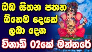 මහා බලගතු ශ්රී ගනේෂ දේව කන්නලව්ව | Sri Ganesha Dewa Kannalawwa | ganapati dewa kannalawwa